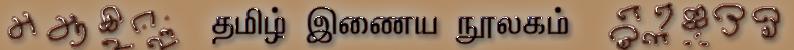 Tamil Kids banner